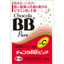 80 tablets of *2 [tomorrow easy correspondence] チョコラ BB pure fs2gm