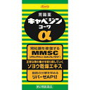 興和新薬 キャベジンコーワα300錠 1435