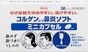興和新薬 コルゲンコーワ鼻炎ソフトミニカプセル 36カプセル 【あす楽対応】 【第2類医薬品】 1573