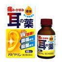 パピナリン15ml 【あす楽対応】 1500 【第2類医薬品】