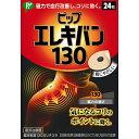 ピップエレキバン 130 24粒入[ピップエレキバン 磁気治療器] 980 【あす楽対応】
