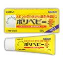 佐藤製薬 ポリベビー 50g 【あす楽対応】 698 【第3類医薬品】