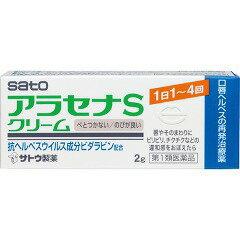 【第1類医薬品】アラセナSクリーム 2g