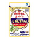 小林製薬 サラシア100 60粒×2 4129 【あす楽対応】