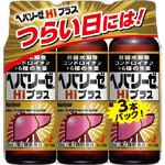 ゼリア新薬工業 ヘパリーゼHiプラス(50mL*3本入) 907 【あす楽対応】 【第2類医薬品】