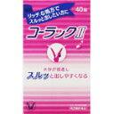 大正製薬 コーラックII 40錠×2 1150 【あす楽対応】 【第2類医薬品】