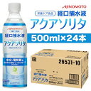 AJINOMOTO -味の素- アクアソリタ りんご風味 5...