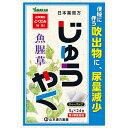 日本薬局方 ジュウヤクじゅうやく120g(5g×24包) 397