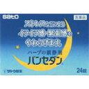 佐藤製薬 パンセダン24錠×2  1881