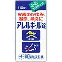 抗ヒスタミン剤が皮膚のかゆみ、湿疹にすぐれた効果を発揮アレルギール錠