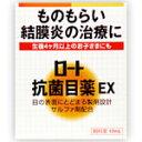【第2類医薬品】ロート抗菌目薬EX(10ml)