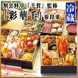 割烹料亭「千賀」監修 「彩華千」参段重(和風/冷蔵/おせち料理)