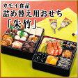 カモイ食品 詰め替え用おせち「朱竹」(和風/おせち料理/詰替)