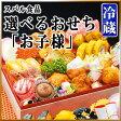 スバル食品 選べるおせち「お子様」(お子様用/冷蔵/おせち料理)