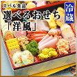 スバル食品 選べるおせち「洋風」(洋風/冷蔵/おせち料理)