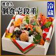 濱登久 個食壱段重(冷蔵/京都のおせち料理)