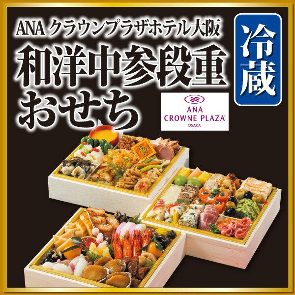 ANAクラウンプラザホテル大阪 和洋中参段重おせち(冷蔵/おせち料理)
