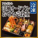 アルポルト 洋風オードブルおせち壱段重(冷凍/おせち料理)