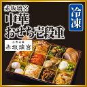 赤坂璃宮 中華おせち壱段重(冷凍/おせち料理)