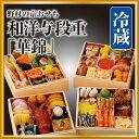 野村の京おせち 和洋与段重「華錦」(和洋/冷蔵/京都のおせち料理)