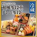 野村の京おせち 和風参段重「ミニ参段」(和風/冷蔵/京都のおせち料理)