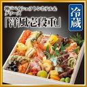 神戸ベイシェラトンホテル&タワーズ「洋風壱段重」(和洋中/冷蔵/おせち料理)