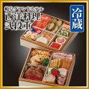 岐阜グランドホテル「西洋料理弐段重」(洋風/冷蔵/おせち料理)