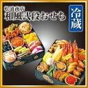 松浦商店「和風弐段おせち」(和風/冷蔵/おせち料理)
