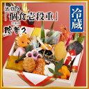 濱登久「個食壱段重」(和風/冷蔵/おせち料理)