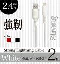 【月間優良ショップ】 タフな充電ケーブル強靭Lightningケーブル 2m充電/通信用iPhone