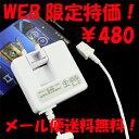 【メール便送料無料】【訳あり】【65%OFF】【¥1400→¥480】スマホ用AC充電器OKWAC-SP61W【ホワイト】Androidスマートフォン対応1.5mコード【10P04Aug13】