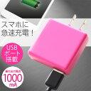 携帯充電器 AC充電器スマホ Android iPhone対応【ピンク】ACU-SP01PS【ポイント 倍】【20P18Jun16】