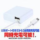 iPhoneX対応【送料無料】携帯充電器 AC充電器IACU-SP02WNスマホ Android対応...