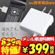 【メール便送料無料】携帯充電器 AC充電器au対応コード長1.5m【ホワイト】OKWAC-AU7W【ポイント 倍】【20P01Oct16】