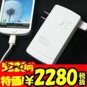 パケット モバイル バッテリー ホワイト スマート ケーブル