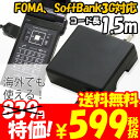 【ゆうパケット配送】【送料無料】 携帯充電器 AC充電器FOMA、SoftBank3G対応コード長1