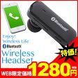 Bluetoothヘッドセットスマホ Android対応MicroUSB充電ケーブル付通話をワイヤレスで楽しめる【ブラック】0607K【ポイント 倍】【10P09Jul16】