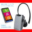 ショッピングbluetooth 【送料無料】Bluetoothヘッドセットスマホ Android対応MicroUSB充電ケーブル付音楽や通話をワイヤレスで楽しめる【グレー】BT-06G【ポイント 倍】【532P15May16】