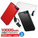【ケーブル付 2台同時充電可能】モバイルバッテリー 大容量 ...