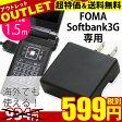 【ゆうパケット配送】【送料無料】携帯充電器 AC充電器FOMA、SoftBank3G対応【ブラック】AC-53LK【ポイント 倍】【20P01Oct16】