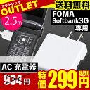 送料無料 【月間優良ショップ】FOMA SoftBank3G ガラケー対応携帯充電器 AC充電器 2