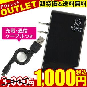 パケット モバイル バッテリー ブラック アダプタ
