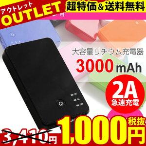 モバイル バッテリー ケーブル ブラック
