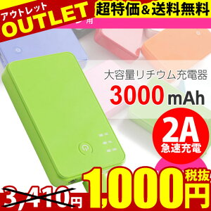 モバイル バッテリー ケーブル グリーン
