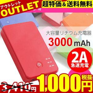 モバイル バッテリー ケーブル