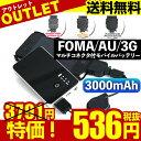 送料無料 モバイルバッテリー 携帯充電器3000mAhMicroUSB 端子用 USBケーブル付 マルチコネクタ付スマートフォン FOMA 3G auLU-305Kゆうパケット 軽量 リチウム充電器