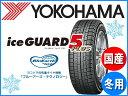 【国産スタッドレスタイヤ単品】 245/40R19 ヨコハマ アイスガード ファイブプラス IG50プラス新品 4本セット