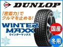 【国産スタッドレスタイヤ単品】 195/70R15 ダンロップ ウインターマックス01 WM01新品 1本のみ