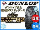 【国産スタッドレスタイヤ単品】 225/55R18 ダンロップ ウィンターマックス02 WM02新品 1本のみ