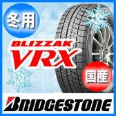 【国産スタッドレスタイヤ単品】 205/55R16 ブリヂストン ブリザック VRX新品 4本セット